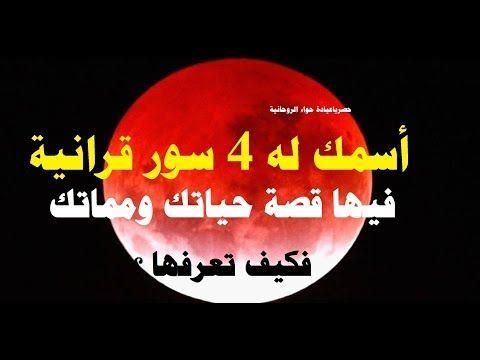 اسـمك له 4 سور قرانية فيها قصة حياتك وكل اسرارك وخلاصك لغاية مماتك فكيف تعرفها Youtube Islamic Love Quotes Ali Quotes Quran Quotes