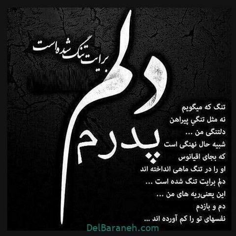پروفایل پدر فوت شده ۲۲ Funny Education Quotes Afghan Quotes Father Poems