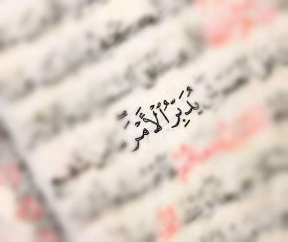 يدبر الامر Islam Quran Quran Quotes Quran Verses