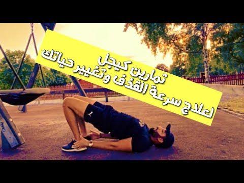 ستة تمارين رياضية تمارين كيجل لعلاج سرعة القذف عند الرجال وتغيير حياتك Youtube Workout Videos Fitness Playbill