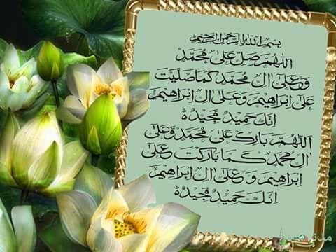 عجب فیض ہے میرے نبی محمد ﷺ کی محبت کا درود آپﷺ پر پڑھتی ہوں رحمت مجھ پر برستی ہے و م اأ ر س ل ن اك إ ل ار ح م ة ل ل Allah Place Card Holders Holy Quran