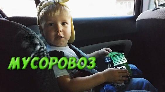 Мусоровоз Машинки для детей Toys Cars Videos for children #Игрушки #Авто...