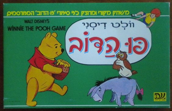 Board Games In Hebrew : Rare board games list winnie the pooh israel hebrew