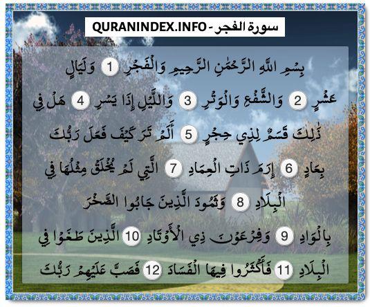 89 Surah Al Fajr سورة الفجر Quran Index Search Reading Listening Search