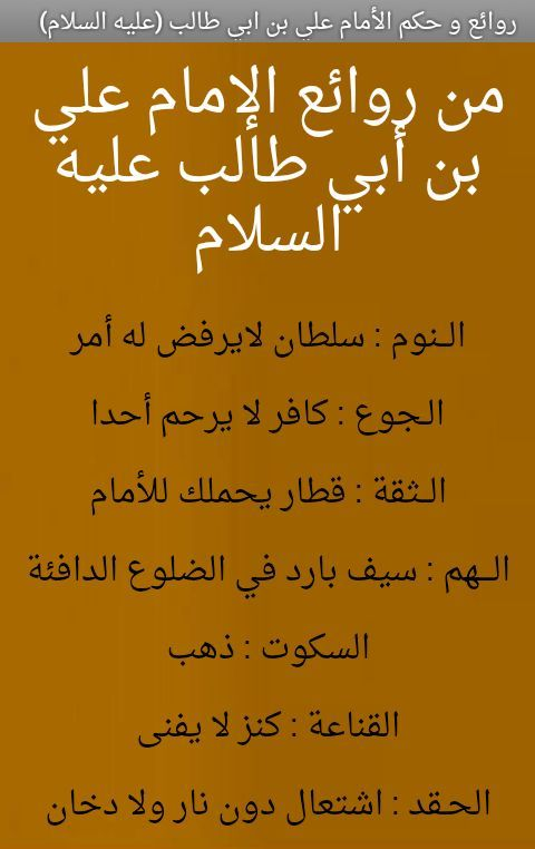 17782e230434e33338d33aef755acdc0 تحميل صور حكم و اقوال أمير المؤمنين الامام علي بن ابي طالب (ع)   اقوال الامام علي (ع)