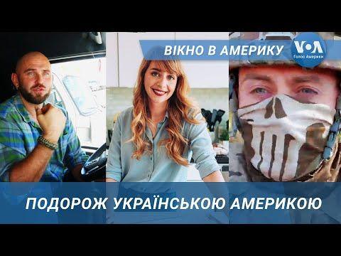 Podorozh Ukrayinskoyu Amerikoyu Vikno V Ameriku Youtube Carnival Face Paint Face Carnival