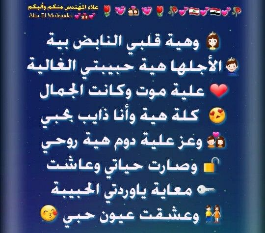 Pin By Alaa El Mohandes On أجمل وأروع كلام الحب الصادق الحبيبة Convenience Store Products Convenience Store Convenience