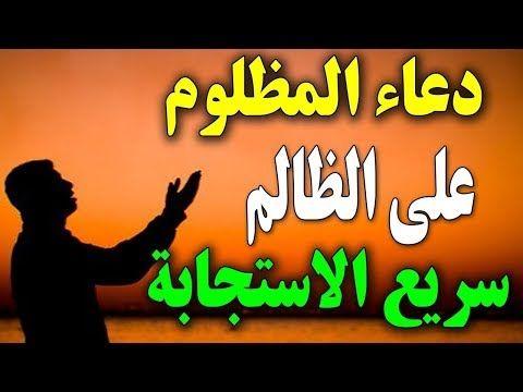 دعاء المظلوم والمقهور على الظالم دعاء مستجاب فى الحال باذن الله Youtube Quran Quotes Inspirational Quran Quotes Duaa Islam