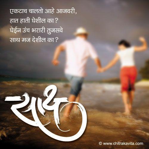 Saath Deshil Ka Marathi Kavita Happy Anniversary Quotes Anniversary Quotes For Couple Marathi Love Quotes