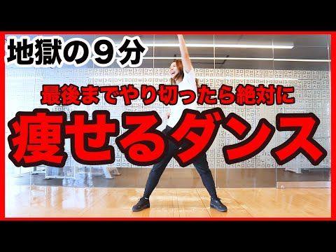 痩せる ダンス 動画 簡単 痩せる!初心者向けダンスエクササイズ動画