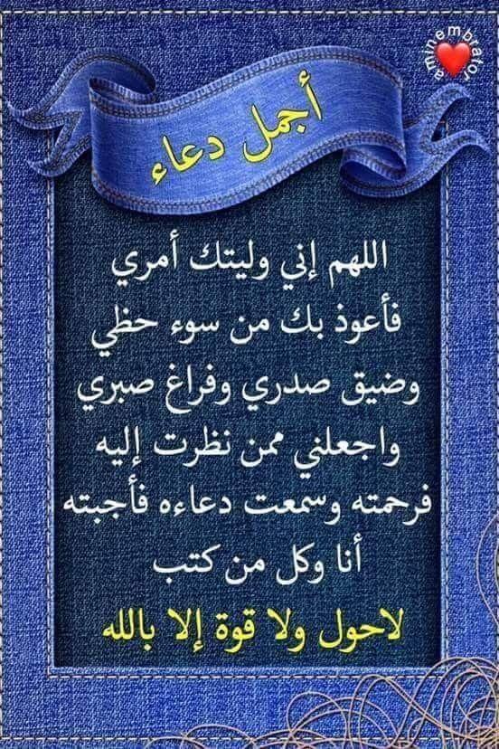 من أجمل الأدعية اللهم إني وليتگ أمري الأدعية التسبيح السنن النبوية Duaa Islam Islam Quran Cool Words