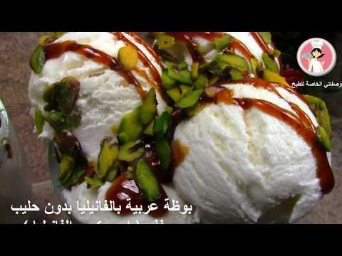بوظة عربية بالفانيلا بدون حليب بودرة ايس كريم في البيت بدون ماكينة مع رباح محمد الحلقة 293 Youtube Baking Food Desserts