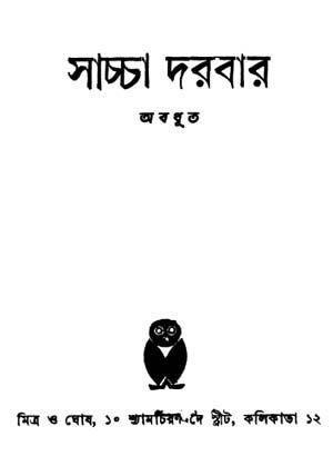 Online Public Library of Bangladesh: Sachcha Darbar