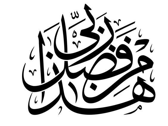 ٤٠ النمل Islamic Calligraphy Arabic Calligraphy Islamic Art