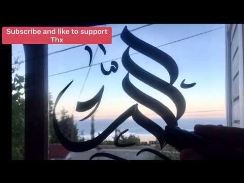 كتابة الخط العربي على البلور Youtube Allah In Arabic Instagram I Thank You
