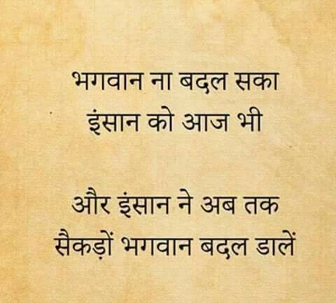 Pin By Sadhna Goel On Hindi Quotes With Images Wisdom Quotes