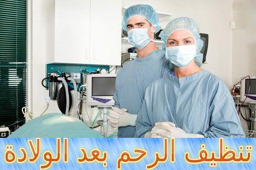 تنظيف الرحم بعد الولادة متى يجب فعلها Sleep Eye Mask Uterus Person