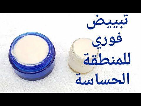 لكل النساء اقوى كريم خارق لتفتيح المناطق الحساسة كلها الشفرتين الركب الابطين الاكواع الجسم القدمين Youtube Beauty Skin Care Routine Face Skin Care Skin Care