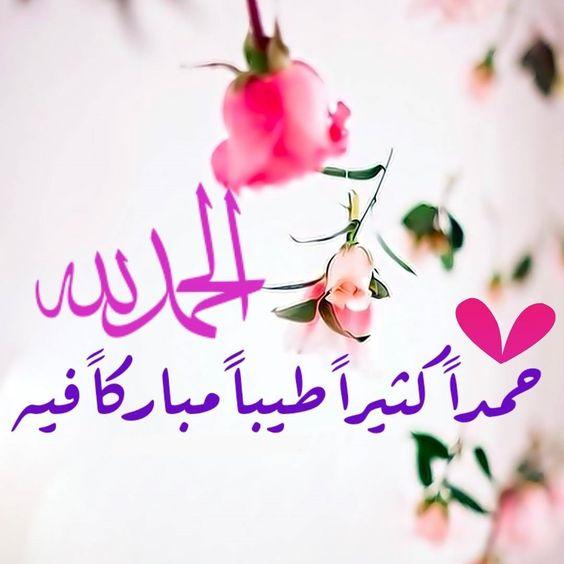 شرح حديث الحمد لله حمدا كثيرا طيبا مباركا فيه الحمد لله