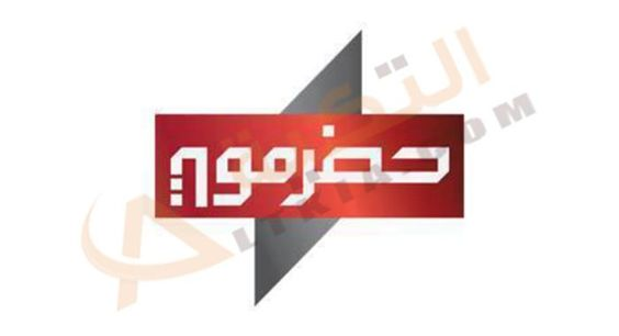 تردد قناة حضرموت الجديد على النايل سات Frequency Hadramout Channel حضرموت هي قناة فضائية التكية Letters Symbols