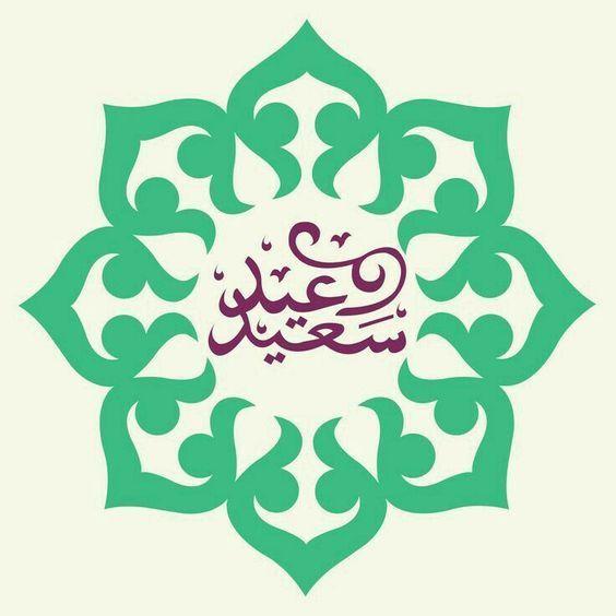 اجمل رمزيات مزخرفة مكتوب عليها احلي العبارات والكلمات تهنئة بمناسبة حلول عيد مبارك بعد صيام الشهر الكريم تهنئة لكل الأحبة وال Diy Eid Cards Eid Cards Happy Eid