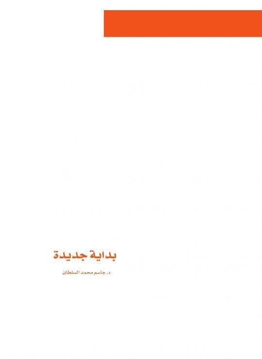 تحميل كتاب تصرفى كسيدة وفكرى كرجل Pdf مجان ا تأليف ستيف هارفى مقهى الكتب In 2020 Arabic Love Quotes Love Quotes Quotes
