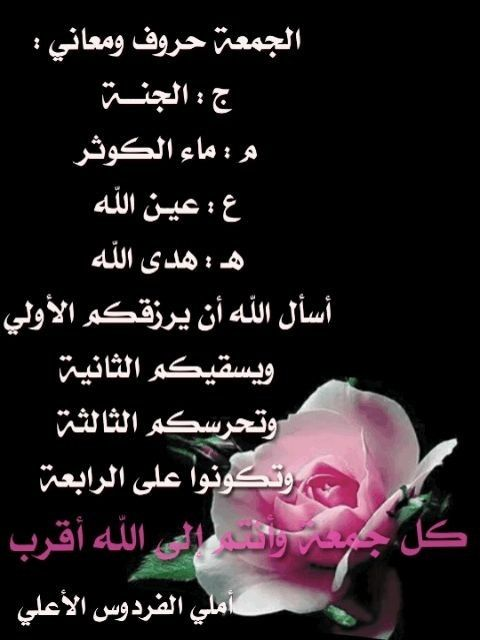 Pin By Desert Rose On Prieres Islamic Images Quran Sharif Morning Quotes