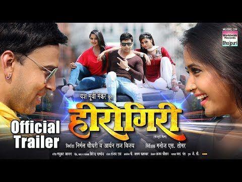 Nathuniya Pe Goli Mare 2 Official Trailer Monalisa Vikrant Superhit Bhojpuri Film 2017 Youtube Movie Trailers