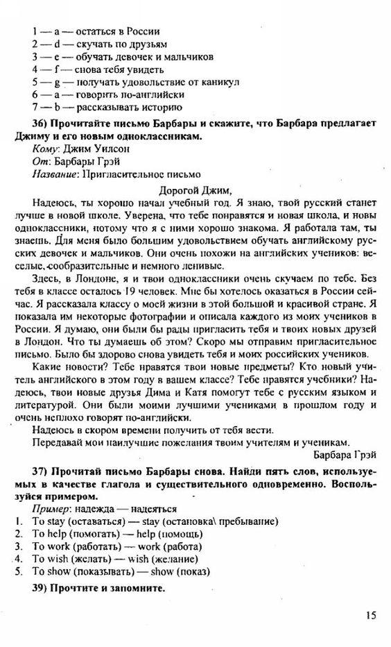 Скачать решебник по русскому языку 3 класс 1 часть верниковская беларусь бесплатно