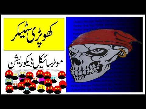 Skull Stickers For Bike Pulsar 220 Tank Stickers Youtube