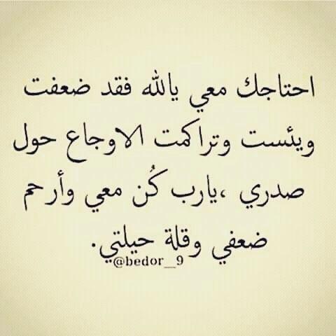 نتيجة بحث الصور عن يارب احتاجك Islamic Quotes Quotes Quotes About God