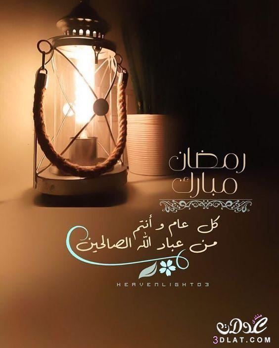 رسائل رمضانيه رسائل رمضان 2018 رسائل 3dlat Net 25 17 Eeac Ramadan Cards Ramadan Greetings Ramadan Kareem