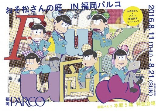 【EVENT】おそ松さんの庭 in 福岡PARCO◇本館5階・特設会場 | 福岡PARCO
