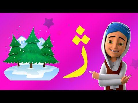 Pin On I Kids Channel بچ وں کا چینل