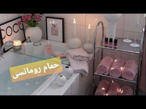 حضرى حمامك لإستقبال العيد Youtube