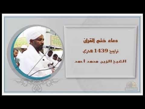 الشيخ الزين محمد احمد تراويح 1439هـ دعاء ختم القران