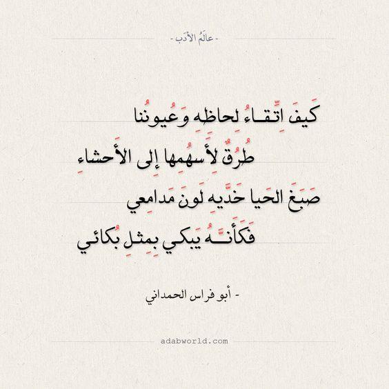 شعر أبو فراس الحمداني كيف اتقاء لحاظه وعيوننا عالم الأدب Math Arabic Calligraphy Calligraphy