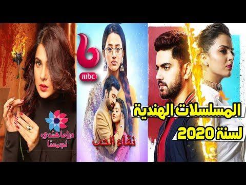 المسلسلات الهندية التي ستعرض على Mbc بوليود لسنة 2020 Youtube Movie Posters Poster Movies