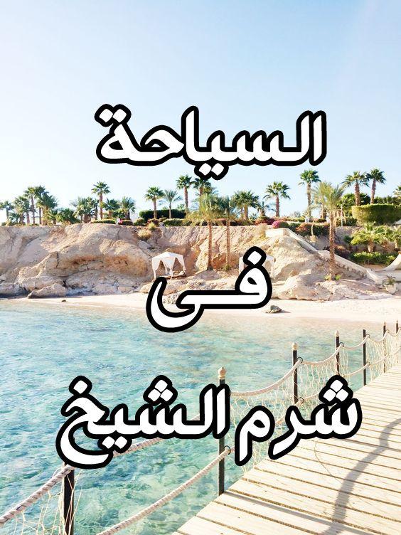 أشهر 17 معلم سياحي في شرم الشيخ Cool Places To Visit Places To Visit Sharm El Sheikh