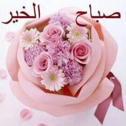صباح الخير مسجات صباح الخير 2018 صباح الخير تويتر مسجات صباح الخير اسلامية Good Morning Flowers Good Morning Beautiful Images Good Morning Beautiful