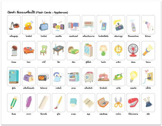 บ ตรคำต อภาพ 4 ภาษา ส งของเคร องใช Flash Cards Appliances สม ดระบายส ภาษา คำคมค ดบวก