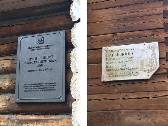 Дом, где жила жена декабриста Нарышкина, г. Чита. Фото: Evgenia Shveda