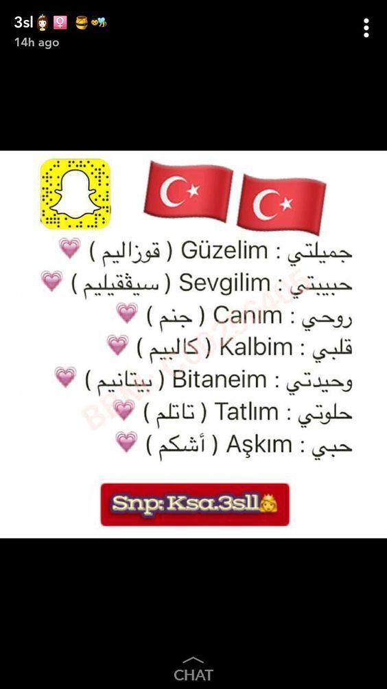 كلمات رومانسية Turkish Language Learn Turkish Learn Turkish Language