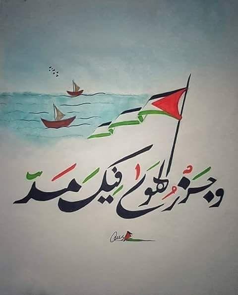 Pin By فلسطينية ولي الفخر On فلسطين يا أمي Calligraphy Art Arabic Calligraphy