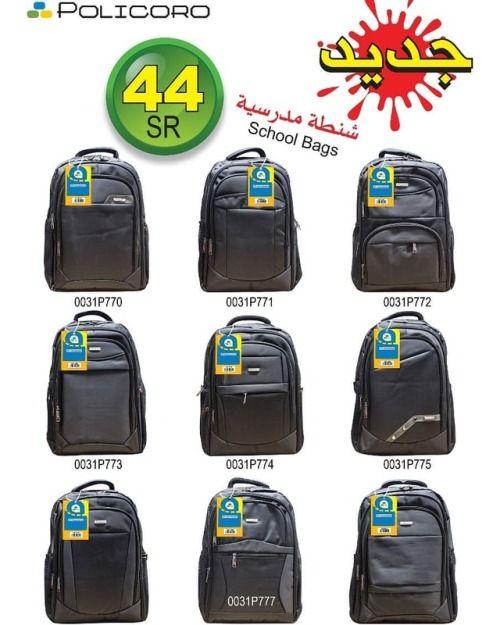 School Bags Policoro Ksa شنطة مدرسية بوليكورو سعودية Stars Trading