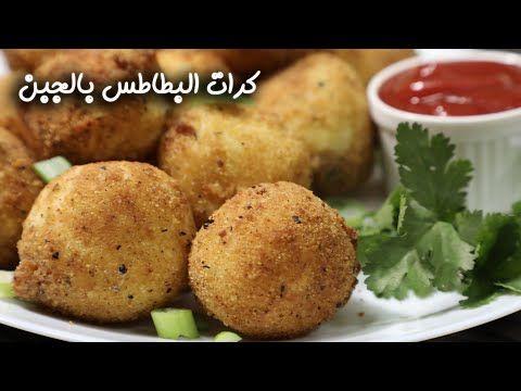 طريقة عمل كرات البطاطس بالجبن Youtube Cooking Food Recipes