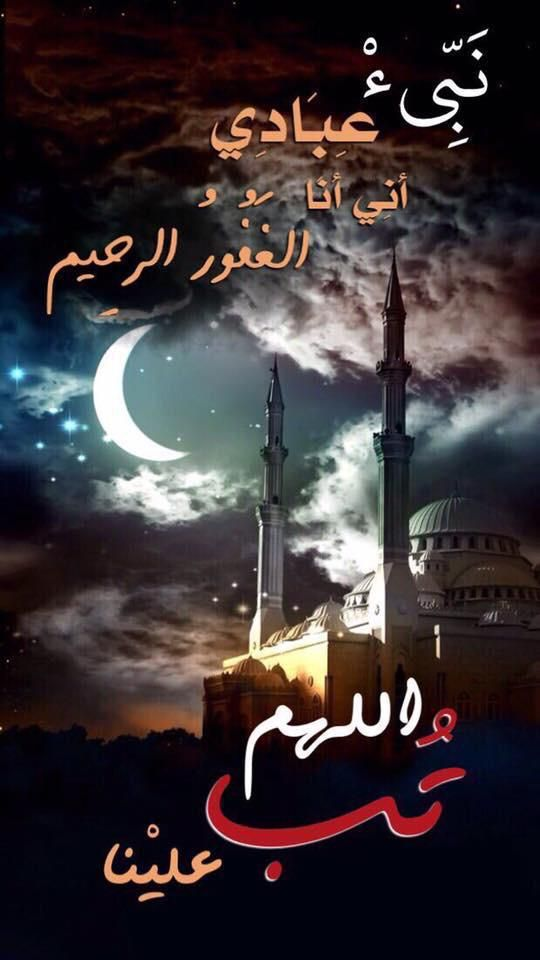 اللهم تب علينا Neon Signs Neon Poster