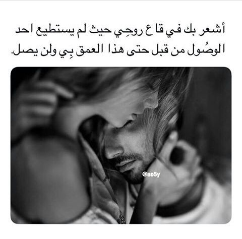 Shared By S A B A Find Images And Videos On We Heart It The App To Get Lost In What You Love Romantic Words Romantic Love Quotes Funny Arabic Quotes