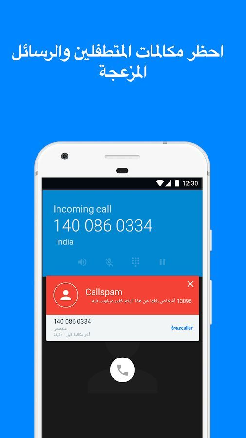 تركولر بريميوم جولد Truecaller Premium مهكر للاندرويد 10 57 6 Apk Phone App Incoming Call