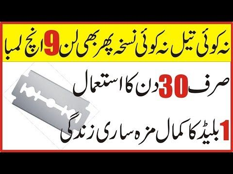 How To Make Desi Nuskha 100 Working Tips Easy Home Remedies Desi